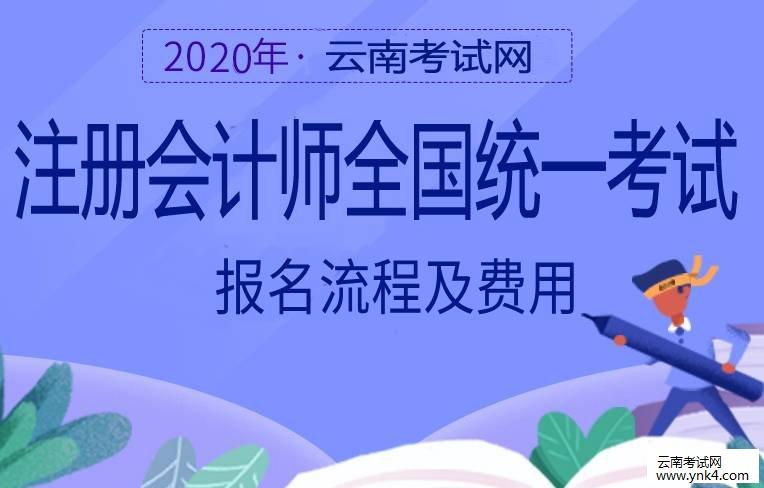云南招考频道:2020年注册会计师CPA报名全流程及报名费用