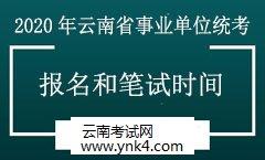 事业单位考试:2020年云南省事业单位统考报名和笔试时间