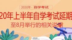 云南招考频道:2020年上半年自学考试延期至8月举行的相关说明