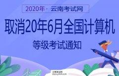 云南招考频道:取消2020年6月全国计算机等级考试通知