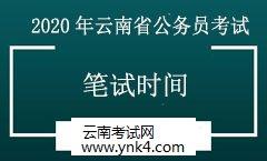 云南公务员考试网:2020年云南省公务员考试笔试时间