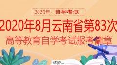 云南招考频道:2020年8月云南省第83次高等教育自学考试报考简章