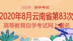 云南招考频道:2020年8月云南省83次高等教育自学考试网上报名