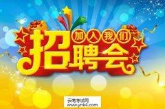 云南人事考试网官网:2020年云南网招聘