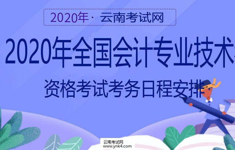 会计职称:2020年度全国会计专业技术资格考试考务日程安排
