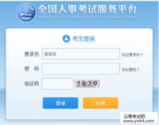 事业单位招聘:2020年云南省7月25日事业单位考试报名