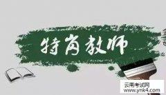 特岗教师:2020年云南省特岗教师招聘工作公告