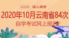 云南招考频道:2020年10月云南省84次高等教育自学考试网上报名