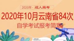 云南招考频道:2020年10月云南省84次高等教育自学考试报考简章