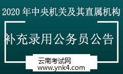 云南公务员考试网:2020年中央机关及其直属机构补充录用公务员