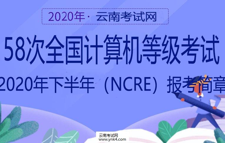 2020年云南省下半年第58次全国计算机等级考试(NCRE)报考简章