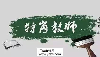 云南招考频道:2020年中央计划招聘特岗教师笔试成绩时