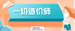 云南人事考试网:2020年云南一级造价工程师职业资格考试大纲