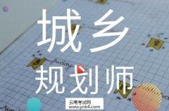 云南人事考试网:2020年云南注册城乡规划师职业资格考试公告