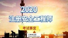 云南人事考试网:2020云南中级注册安全工程师职业资格考试公告