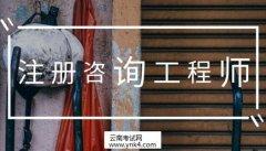 云南人事考试网:2020云南咨询工程师(投资)职业资格考试公告
