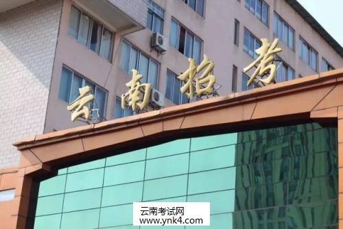 云南招考频道:2020云南招生考试服务中心事业单位招聘
