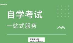 云南招考频道:云南省第84次自学考试网上打印准考证通知