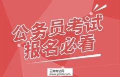 云南公务员考试网:2020年云南省大理州考试录用公务员面试公告