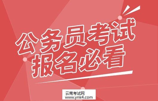 2020年度云南省考试录用公务员英语专业能力测试有关事项公告