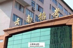 云南招考频道:2020年云南省高职扩招考生公告