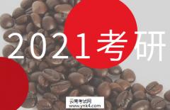 云南招考频道:2021年云南省全国硕士研究生招生考试安