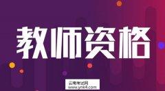 2020年云南省中小学教师资格全国统一考试(笔试)考生须知
