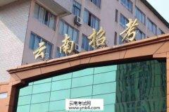 云南招考频道:2020年公务员招录体检工作安排