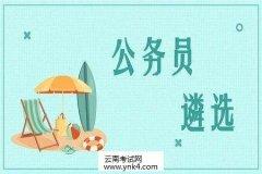 遴选:2020年云南省文山州教育体育局遴选公务员面试